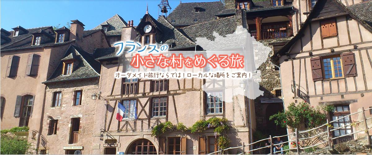 フランスの小さな村をめぐる旅